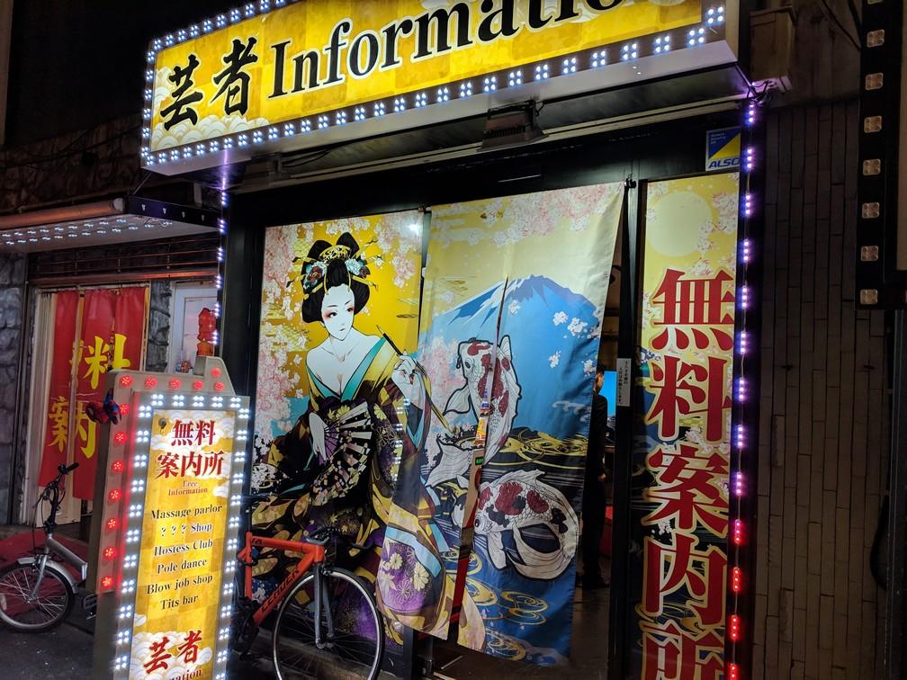 Une petite boutique avec une enseigne Information et une geisha illustrée sur l'entrée
